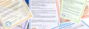 сертификаты для таможни